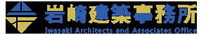 岩崎建築事務所